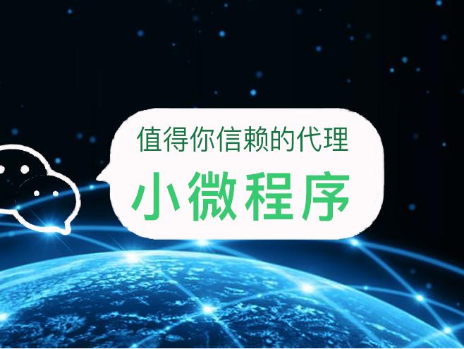 在深圳,代理哪家的微信小程序产品好?